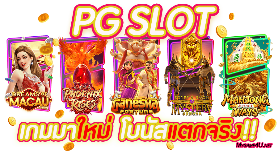 PG Slot เกมมาใหม่ โบนัสแตกจริง