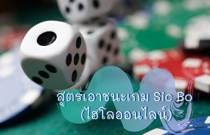 สูตรเอาชนะเกม Sic Bo (ไฮโลออนไลน์)