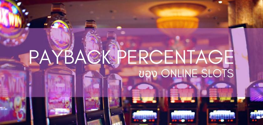 คำอธิบายเกี่ยวกับ Payback Percentage ของ Online slots