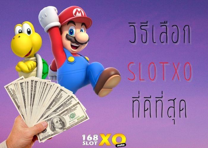 วิธีเลือก slotxo ที่ดีที่สุด เกมสล็อตออนไลน์ เกมสล็อต เล่นสล็อต ทดลองเล่นสล็อต สล็อตฟรี สล็อตออนไลน์ slot slotxo ทางเข้าslotxo ทดลองเล่นslotxo