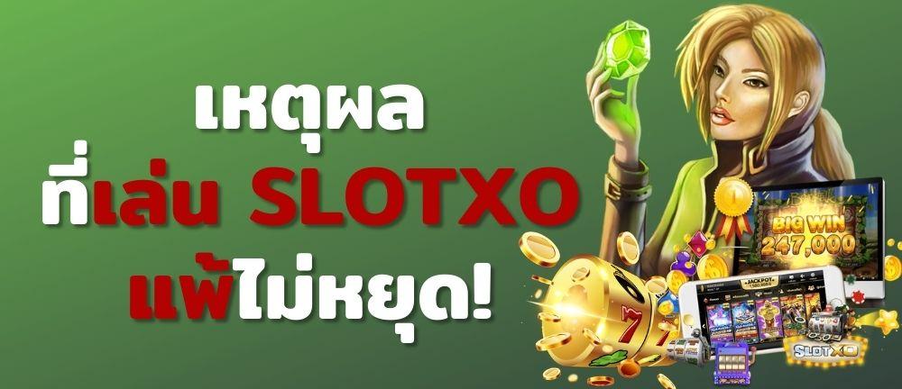 เหตุผลที่เล่น SLOTXO แพ้ไม่หยุด!
